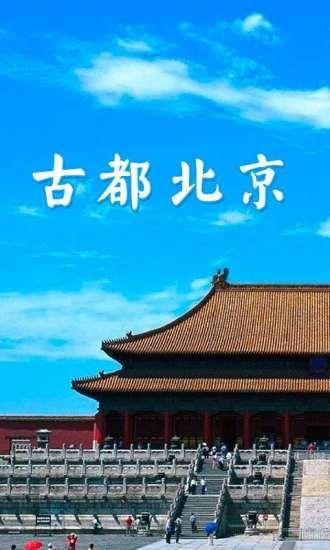北京最热旅游攻略