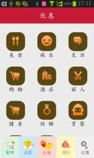 免費下載休閒APP|尚卡信用卡管家 app開箱文|APP開箱王