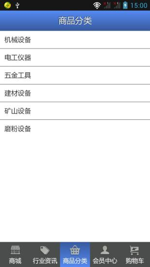 中国机电设备门户|玩休閒App免費|玩APPs