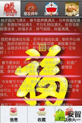 马年春节短信