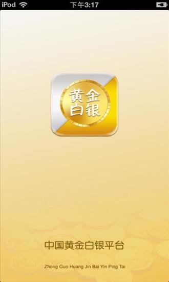 中国黄金白银平台