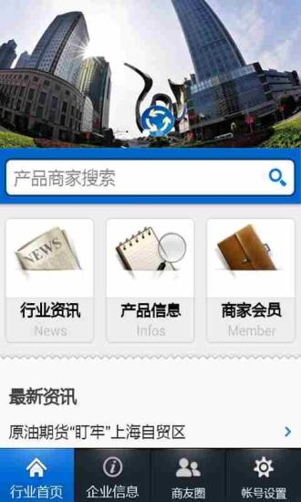 上海自贸区交易网