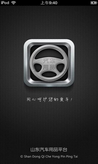 山东汽车用品平台