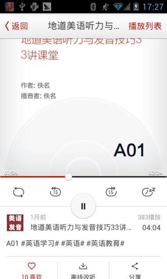 玩免費書籍APP|下載地道美语实战 app不用錢|硬是要APP