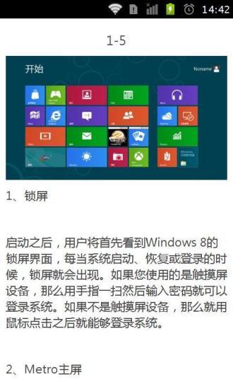 windows 8应用技巧50则