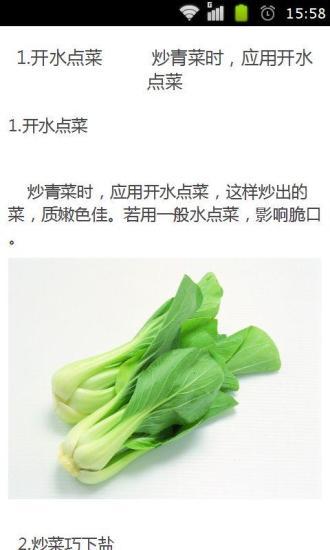 让蔬菜炒起来更香的53个小窍门