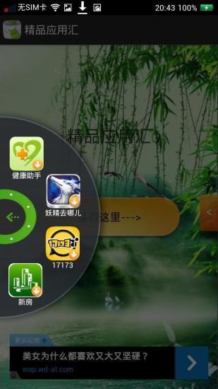 玩免費生活APP|下載精品应用汇 app不用錢|硬是要APP