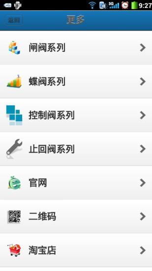 玩購物App|阀门网免費|APP試玩