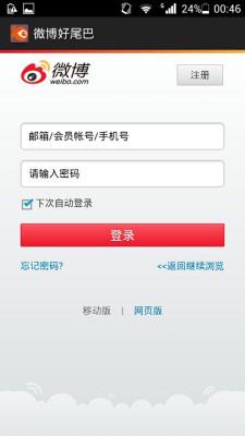 玩工具App|微博好尾巴免費|APP試玩