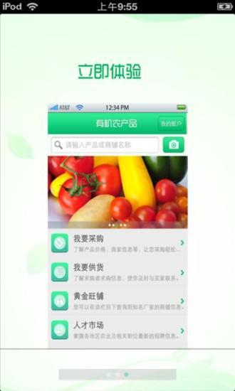 玩免費休閒APP|下載河南有机农产品平台 app不用錢|硬是要APP