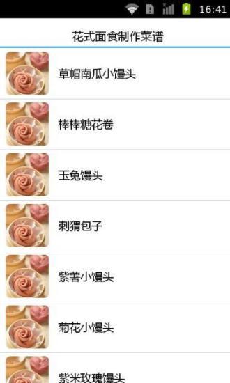 花式面食制作菜谱