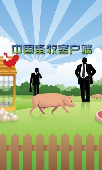 中国畜牧客户端