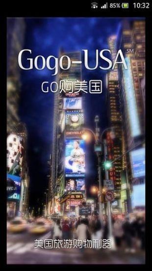 go购美国