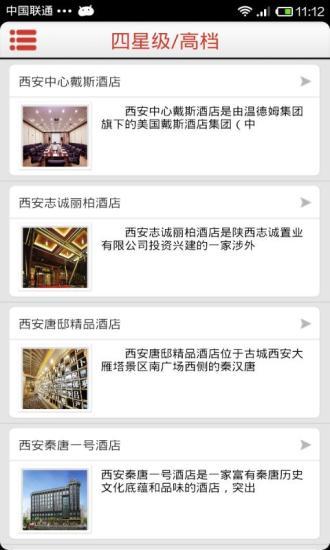 西安酒店App