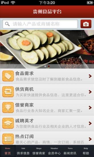 贵州食品平台