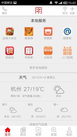 玩免費新聞APP 下載浙江24小时 app不用錢 硬是要APP