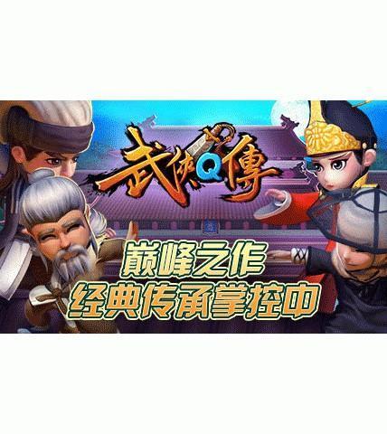 武俠Q傳 - Facebook