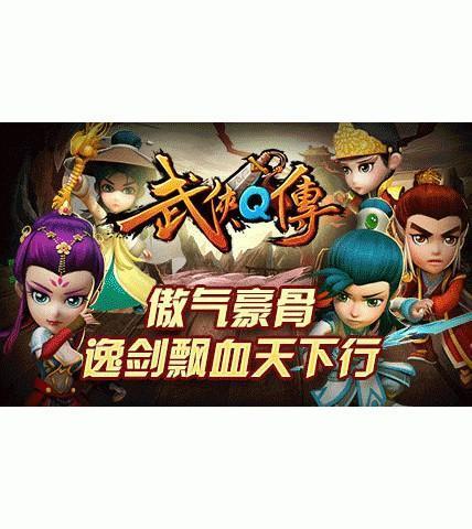 武侠Q传 玩網游RPGApp免費 玩APPs