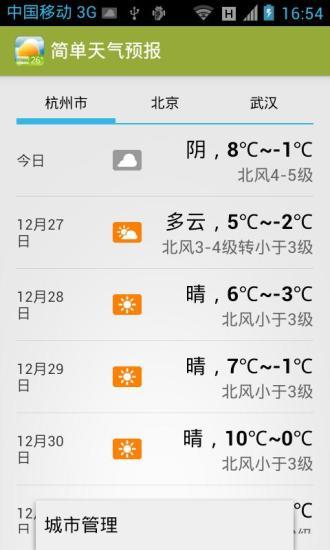 玩免費生活APP|下載简单天气预报 app不用錢|硬是要APP