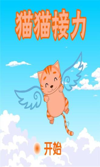 玩休閒App|猫猫接力免費|APP試玩