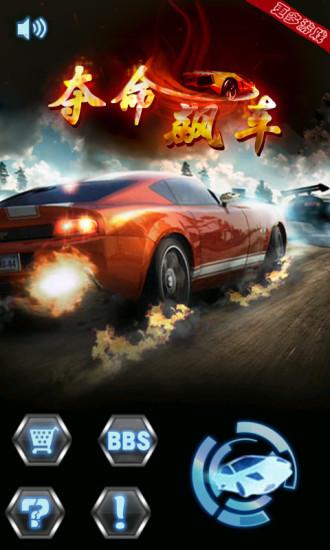 玩體育競技App|夺命飚车免費|APP試玩