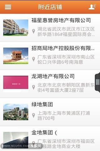 中国房地产行业