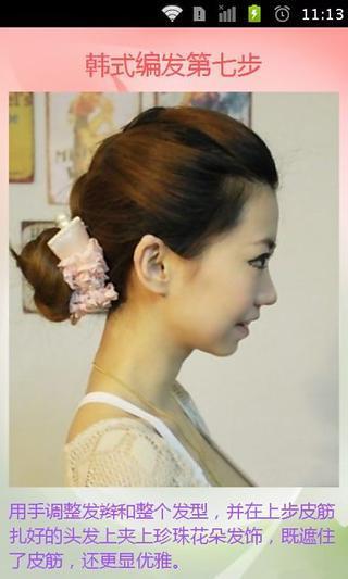 韩式淑女发型