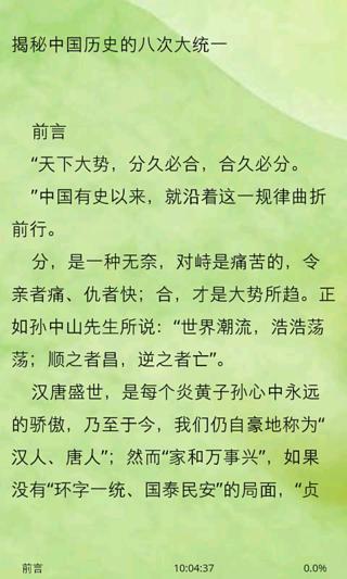 揭秘中国历史的八次大统一