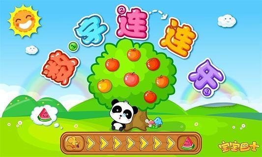数字连连乐-宝宝巴士|玩益智App免費|玩APPs