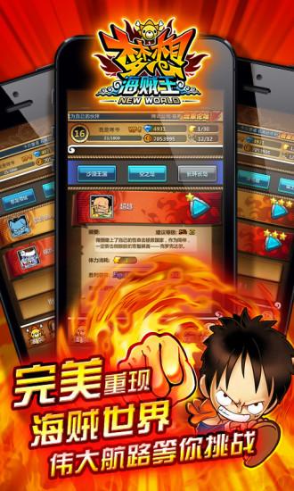免費網游RPGApp|梦想海贼王(送路飞)|阿達玩APP