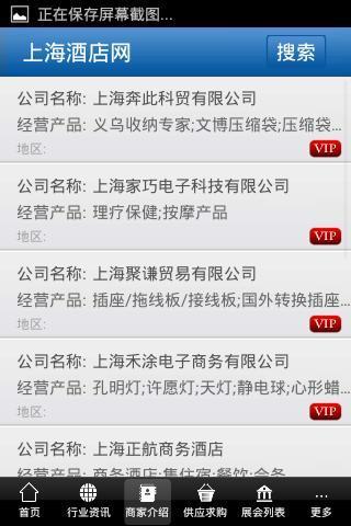 上海酒店网