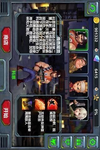 僵尸猎手3D游戏截图