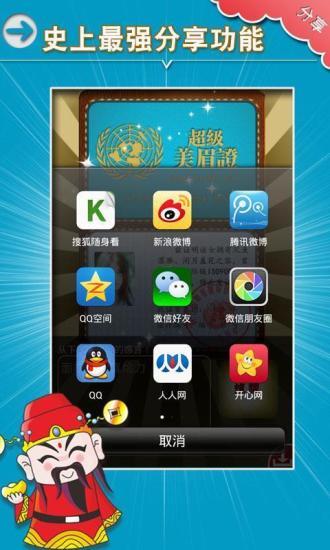 读心术免费app - APP試玩 - 傳說中的挨踢部門
