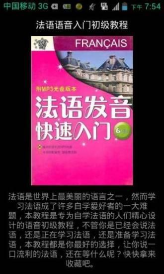 法语语音入门初级教程|玩教育App免費|玩APPs