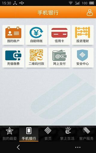 玩財經App|成都银行免費|APP試玩