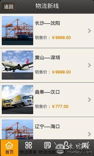 中国物流运输网