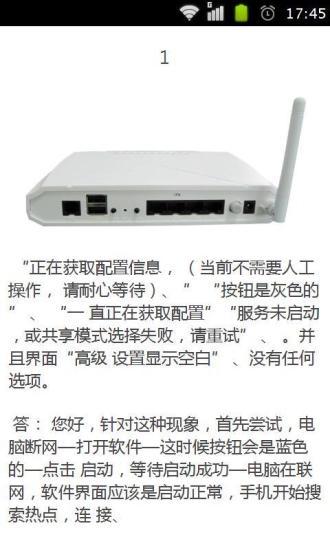 wifi共享精灵设置集锦大全