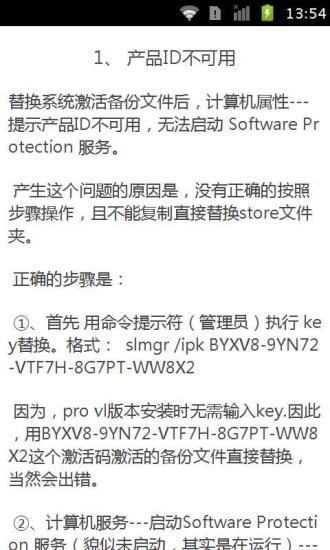 Windows 8使用中常见问题解决大全