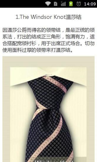 领带打法完全攻略宝典