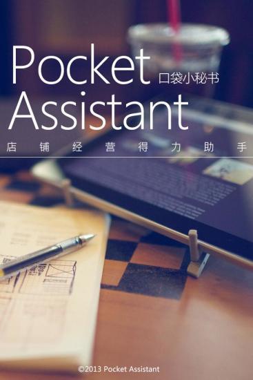 玩免費商業APP|下載口袋小秘书 app不用錢|硬是要APP