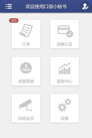 玩免費商業APP 下載口袋小秘书 app不用錢 硬是要APP