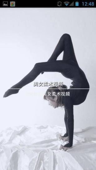 美女柔术视频