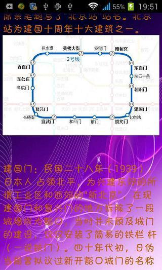 北京地铁最新规划路线