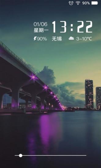 霓虹夜景主题锁屏