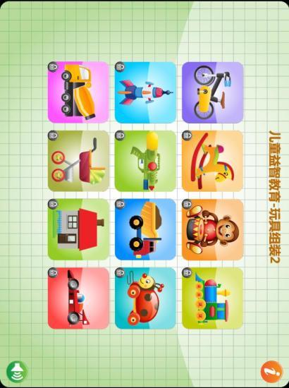 儿童益智教育-玩具组装