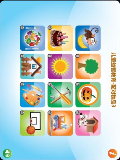 儿童益智教育-配对物品3