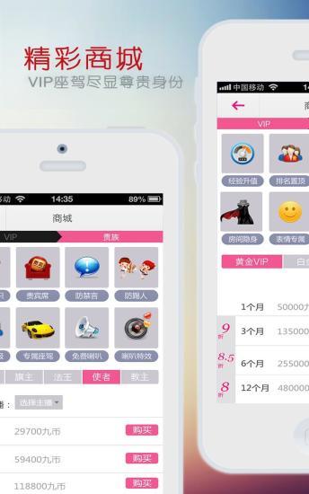 玩社交App|69美女直播免費|APP試玩