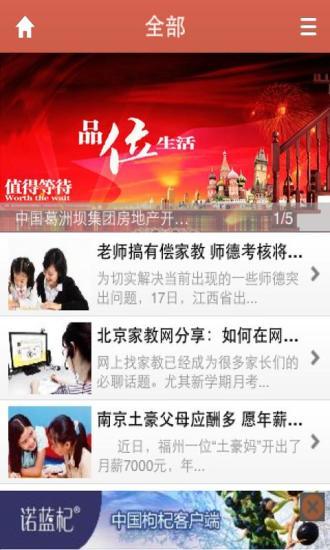 中国租房客户端