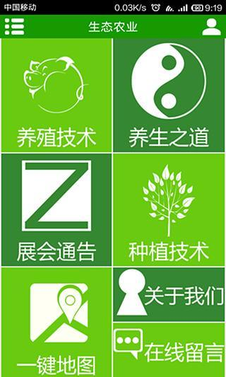 重庆生态农业网