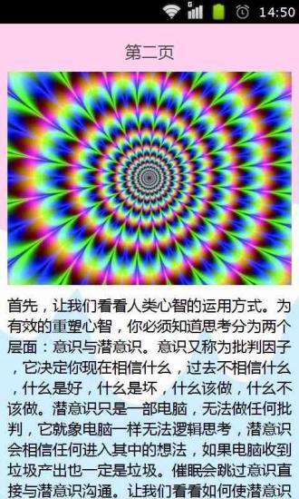 简单易懂催眠术|玩娛樂App免費|玩APPs
